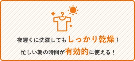 夜遅くに洗濯してもしっかり乾燥!忙しい朝の時間が有効的に使える!