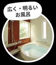 LINE相談 広く・明るい お風呂