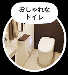 LINE相談 おしゃれなトイレ