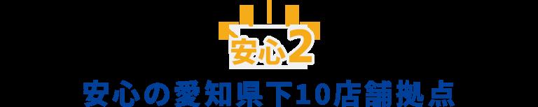 安心の愛知県下4店舗拠点